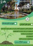 ششمین کنفرانس ملی فیزیولوژی گیاهی ایران