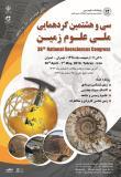 فراخوان مقاله سی و هشتمین گردهمایی ملی علوم زمین
