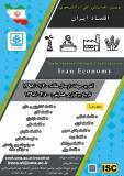 فراخوان مقاله نهمین همایش ملی- دانشجویی اقتصاد ایران (نمایه شده در ISC )