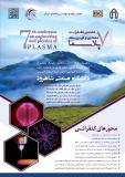 هفتمین کنفرانس مهندسی و فیزیک پلاسما