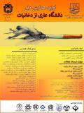 فراخوان مقاله اولین همایش ملی دانشگاه عاری از دخانیات