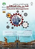 چهارمین کنفرانس بینالمللی مدیریت صنعتی