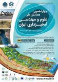 چهاردهمین همایش ملی علوم و مهندسی آبخیزداری ایران