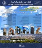 کنفرانس فیزیک ایران و بیست و سومین همایش دانشجویی فیزیک