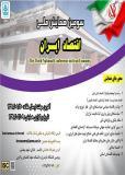 فراخوان مقاله سومین همایش ملی اقتصاد ایران
