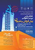 فراخوان مقاله همایش ملی بررسی حقوقی پیش فروش ساختمان