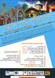 فراخوان مقاله همایش ملی نقد تاریخ نگاری و مطالعات تاریخی قزوین (نمایه شده در ISC )