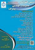 دومین کنفرانس مدیریت و مهندسی پیشرفت