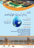 فراخوان مقاله همایش ملی چرخه تولید آب و برق از منابع آبی نامتعارف