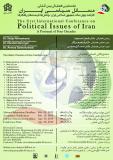نخستین همایش بین المللی مسائل سیاسی ایران