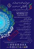 فراخوان مقاله سومین همایش بین المللی و یازدهمین همایش ملی بیوتکنولوژی جمهوری اسلامی ایران