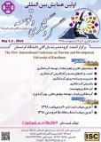 اولین کنفرانس بین المللی گردشگری و توسعه: چالش ها و راهبردها (نمایه شده در ISC )