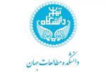 کنفرانس بین المللی مطالعات ایران معاصر