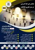 فراخوان مقاله همایش ملی کارآفرینی در بستر فناوری اطلاعات