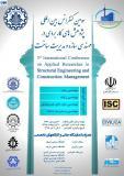 سومین کنفرانس بین المللی مهندسی سازه و مدیریت ساخت (نمایه شده در ISC )
