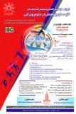 فراخوان مقاله سومین همایش ملی تازه های پژوهش در علوم ورزشی (نمایه شده در ISC )