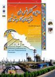 فراخوان مقاله دومین کنفرانس ملی فرایندهای گاز و پتروشیمی (نمایه شده در ISC )