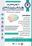 فراخوان مقاله سومین همایش ملی روان شناسی تربیتی شناختی