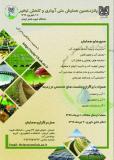 فراخوان مقاله پانزدهمین همایش ملی آبیاری و کاهش تبخیر