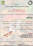 فراخوان مقاله چهارمین کنگره ملی قارچ شناسی ایران