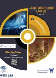 هشتمین کنفرانس مهندسی برق مجلسی