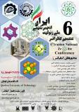 فراخوان مقاله ششمین کنفرانس ملی زئولیت ایران