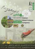 فراخوان مقاله هشتمین همایش علوم علف های هرز ایران