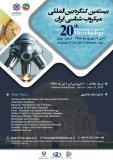 بیستمین کنگره بین المللی میکروب شناسی ایران