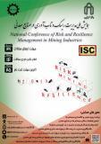 فراخوان مقاله همایش ملی مدیریت ریسک و تاب آوری در صنایع معدنی (نمایه شده در ISC )