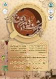 فراخوان مقاله همایش ملی شکلات، قهوه و شیرین کننده های طبیعی (نمایه شده در ISC )