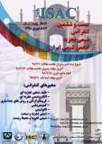 بیست وششمین کنفرانس شیمی تجزیه ایران