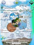 فراخوان مقاله نهمین سمینار ملی دوسالانه شیمی و محیط زیست انجمن شیمی ایران