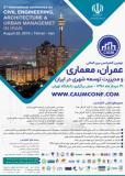دومین کنفرانس بین المللی عمران،معماری و مدیریت توسعه شهری در ایران