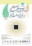 کنفرانس بین المللی ظرفیت های راهبردی آموزه های اسلام در تحقق همزیستی مسالمت آمیز