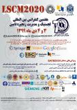 هفتمین کنفرانس بین المللی لجستیک و مدیریت زنجیره تأمین (LSCM 2019)