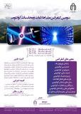 فراخوان مقاله سومین کنفرانس ملی اطلاعات و محاسبات کوانتومی