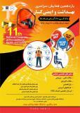 یازدهمین همایش سراسری بهداشت و ایمنی کار
