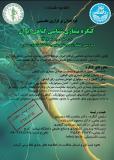 فراخوان مقاله نخستین کنگره بیماری شناسی گیاهی ایران