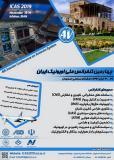 فراخوان مقاله چهارمین کنفرانس ملی اویونیک