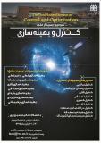 فراخوان مقاله سومین سمینار ملی کنترل و بهینهسازی
