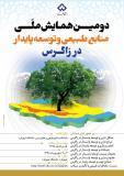 فراخوان مقاله دومین همایش ملی منابع طبیعی و توسعه پایدار در زاگرس