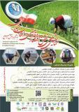 فراخوان مقاله همایش ملی تحقق اقتصاد مقاومتی در استان گیلان