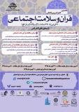 نخستین کنفرانس بین المللی قرآن و سلامت اجتماعی
