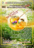 فراخوان مقاله اولين همايش ملي پرورش زنبور عسل