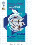 فراخوان مقاله همایش ملی تربیت بدنی ،تغذیه و طب ورزشی (نمایه شده در ISC )