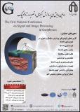 فراخوان مقاله اولین همایش ملی پردازش سیگنال و تصویر در ژئوفیزیک