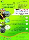 فراخوان مقاله اولین همایش ملی فناوری سبز و پژوهش های کاربردی