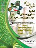 پنجمین همایش ملی کاربرد فناوری هستهای در کشاورزی و منابع طبیعی