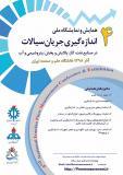 فراخوان مقاله چهارمین همایش ملی اندازه گیری جریان سیالات (میترینگ) در صنایع نفت، گاز، پالایش، پتروشیمی و آب