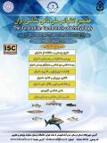 فراخوان مقاله هفتمین کنفرانس ملی ماهی شناسی ایران